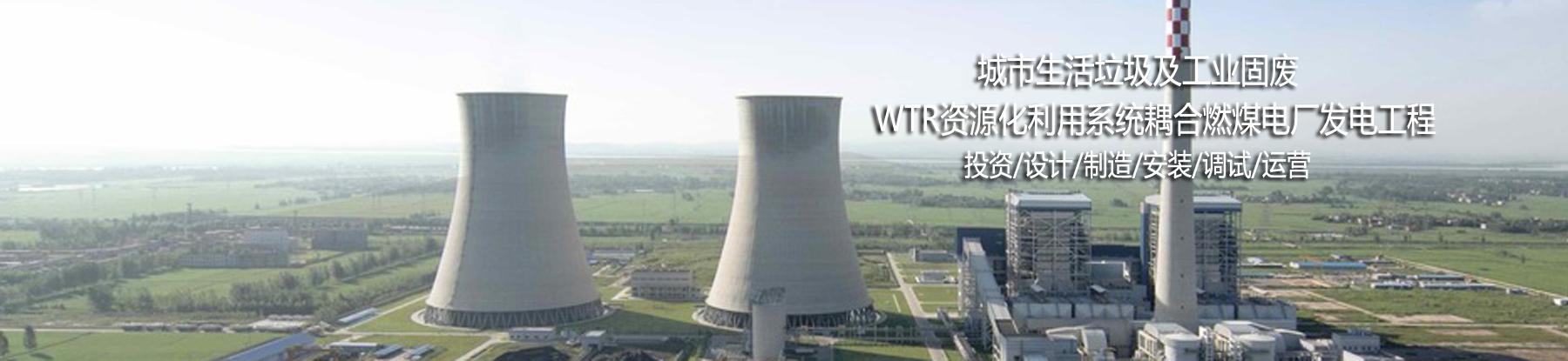 生活垃圾/工业固废WTR亚博体育官方app下载利用系统耦合掺烧燃煤电厂发电/