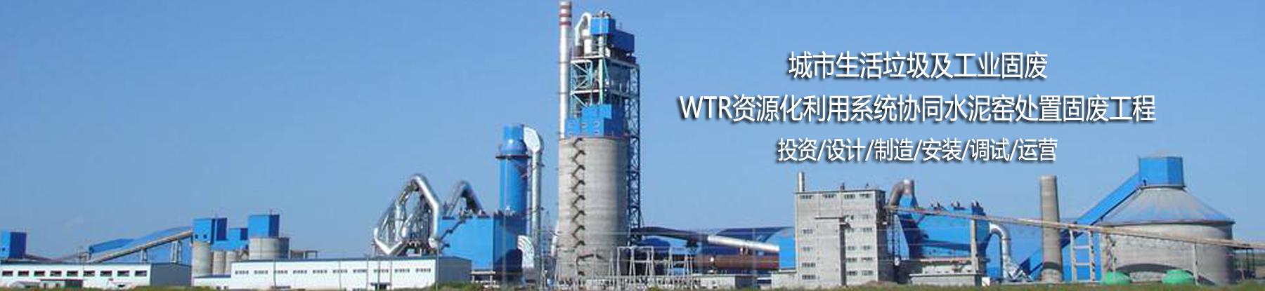 生活垃圾/工业固废WTR亚博体育官方app下载利用系统协同水泥窑处置固废工程