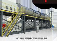 OCDS系列 大型叠式双筒垃圾干化系统