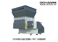 OCDF系列 垃圾衍生燃料(SRF/RDF)专用粉碎系统