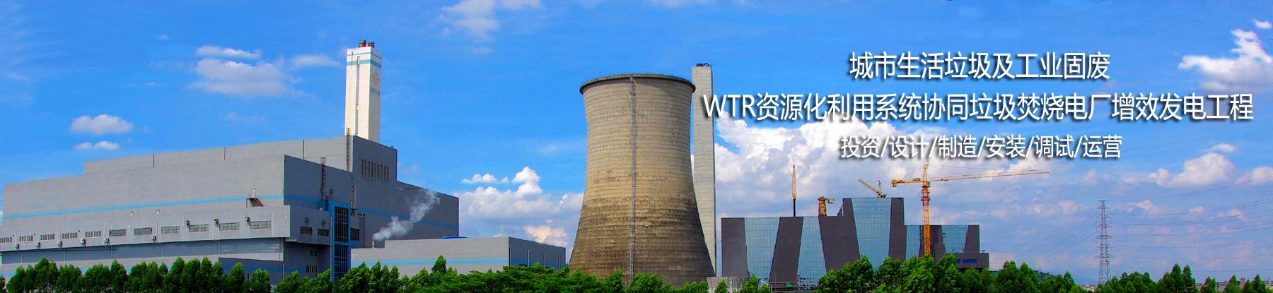 WTR系统协同垃圾焚烧电厂增效发电/热电联产工程